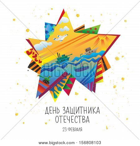 Defender of the Fatherland Day. Russian national holiday on 23 February. Great gift card for men. Vector illustration on white background. The trend calligraphy in Russian. Big beautiful star.