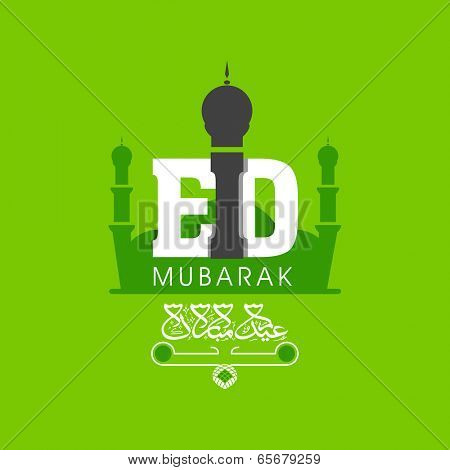 Stylish greeting card design with mosque and arabic islamic calligraphy of text Eid Mubarak on green background for celebration of Muslim community festival.