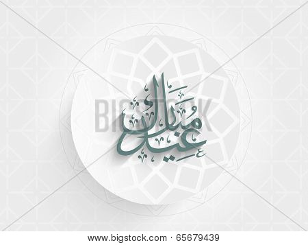 Beautiful sticky with Arabic Islamic calligraphy of text Eid Mubarak on floral decorated background for celebration of Muslim community festival.