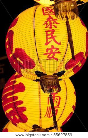Yellow Lanterns With Red Print
