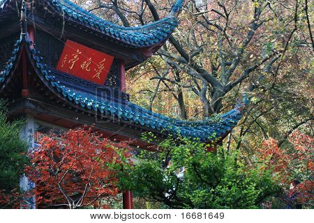 aiwan pavilion in changsha,Mao write the word