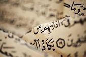 Постер, плакат: Старый арабский скрипты Коран