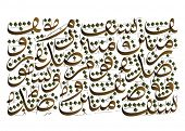pic of allah  - Vector Arabic Calligraphy - JPG