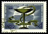 Vintage  Postage Stamp. Petrov  Tumor  Research  Institute.