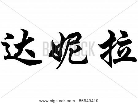 English Name Danila In Chinese Calligraphy Characters