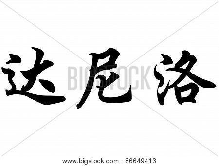 English Name Danilo In Chinese Calligraphy Characters