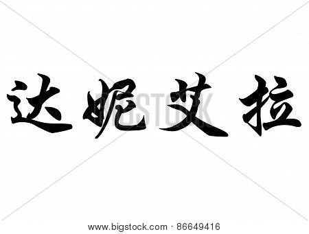 English Name Danjela In Chinese Calligraphy Characters