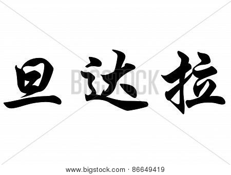 English Name Danndara In Chinese Calligraphy Characters