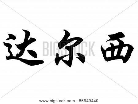 English Name Darcie And Darcy In Chinese Calligraphy Characters