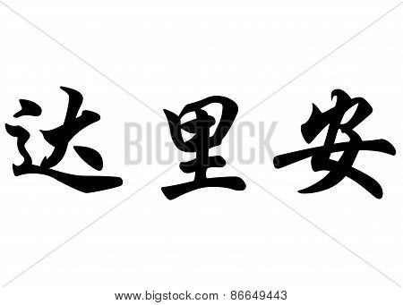 English Name Darian In Chinese Calligraphy Characters