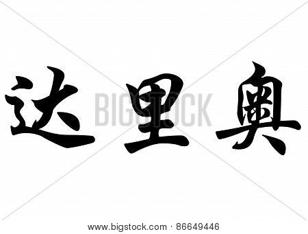 English Name Dario In Chinese Calligraphy Characters