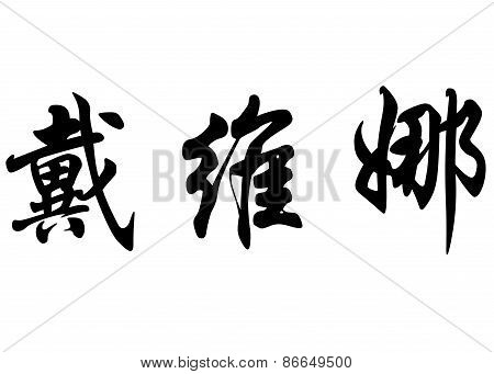 English Name Davina In Chinese Calligraphy Characters