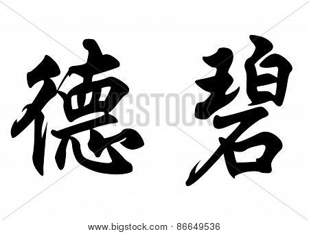 English Name Debbie In Chinese Calligraphy Characters