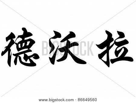 English Name Debora In Chinese Calligraphy Characters