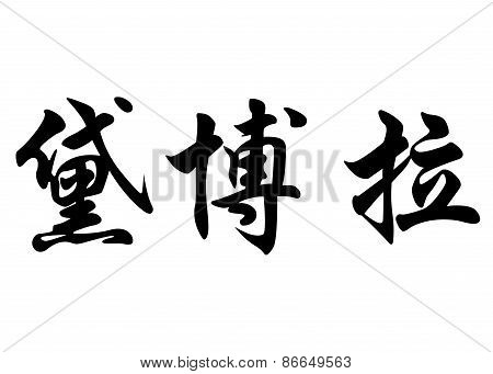 English Name Deborah In Chinese Calligraphy Characters