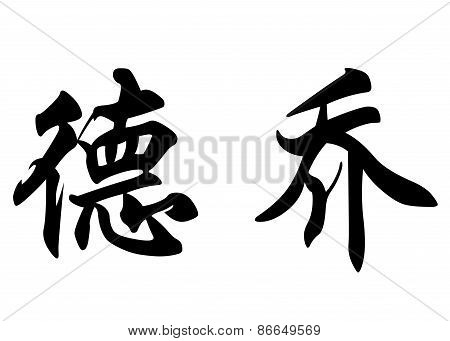 English Name Decio In Chinese Calligraphy Characters