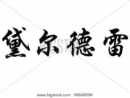 English Name Deirdre In Chinese Calligraphy Characters
