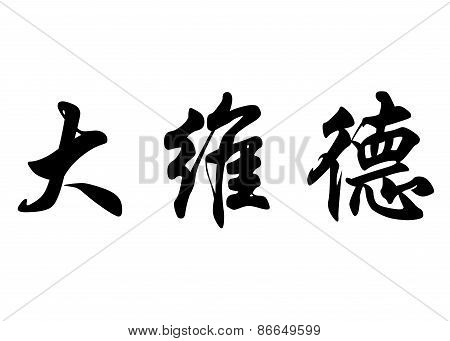 English Name Deivid In Chinese Calligraphy Characters