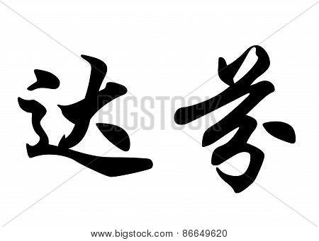 English Name Delfine In Chinese Calligraphy Characters