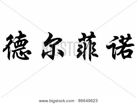English Name Delfino In Chinese Calligraphy Characters