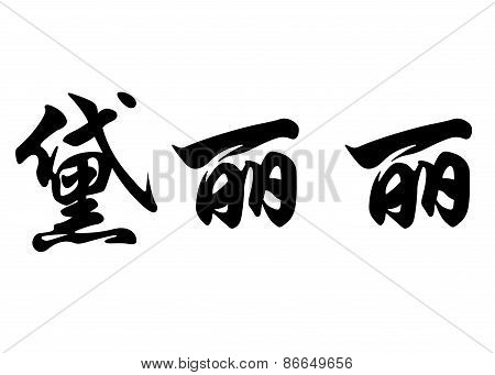 English Name Delizia In Chinese Calligraphy Characters