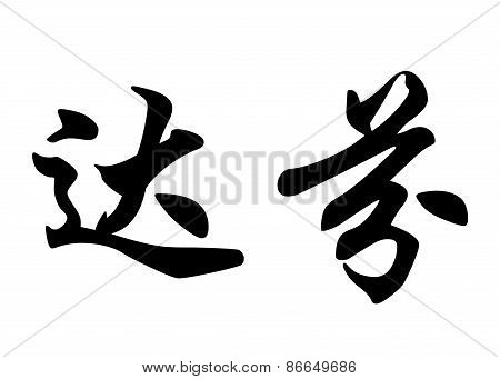 English Name Delphine In Chinese Calligraphy Characters