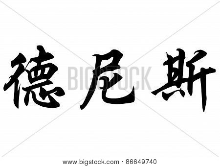 English Name Deniz In Chinese Calligraphy Characters