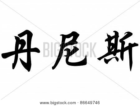 English Name Dennis In Chinese Calligraphy Characters