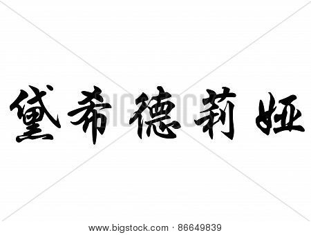 English Name Desideria In Chinese Calligraphy Characters