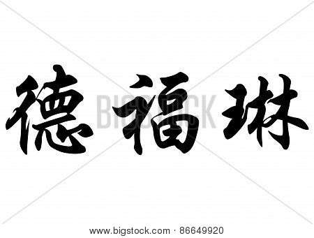 English Name Devlin In Chinese Calligraphy Characters