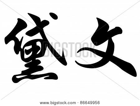 English Name Devonne In Chinese Calligraphy Characters