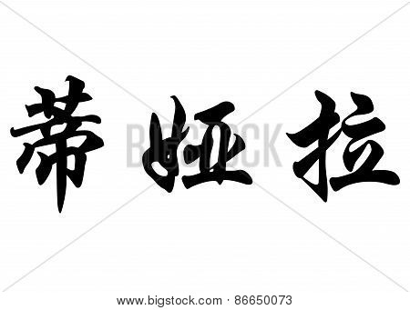 English Name Diahala In Chinese Calligraphy Characters