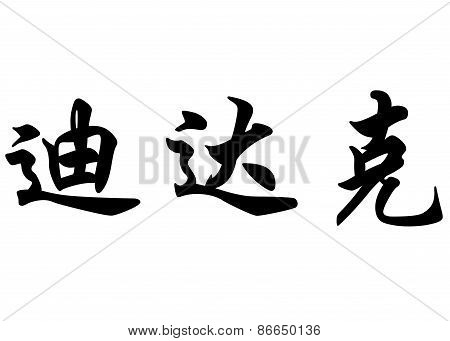 English Name Didac In Chinese Calligraphy Characters