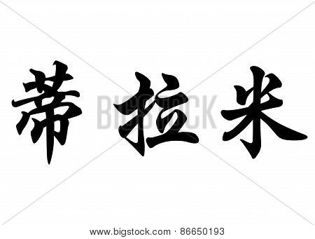 English Name Dilami In Chinese Calligraphy Characters