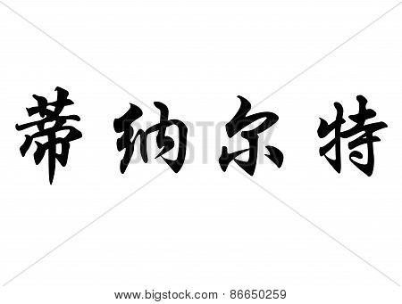 English Name Dinarte In Chinese Calligraphy Characters