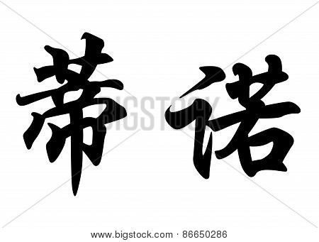 English Name Dino In Chinese Calligraphy Characters