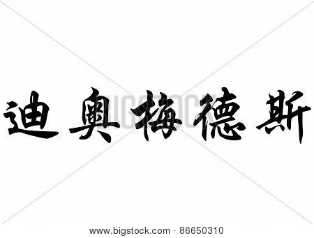 English Name Diomedes In Chinese Calligraphy Characters