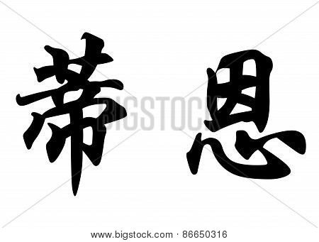 English Name Dione In Chinese Calligraphy Characters