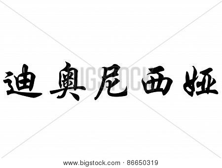 English Name Dionisia In Chinese Calligraphy Characters