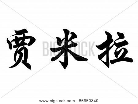 English Name Djamilla In Chinese Calligraphy Characters