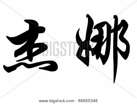 English Name Djayna In Chinese Calligraphy Characters