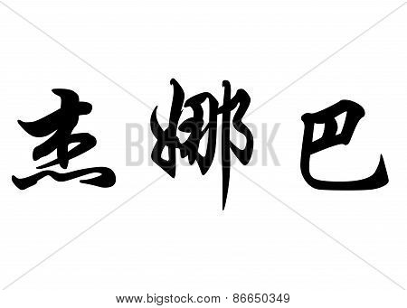 English Name Djeneba In Chinese Calligraphy Characters