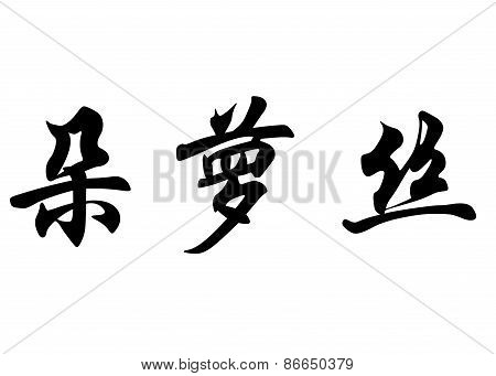 English Name Dolors In Chinese Calligraphy Characters