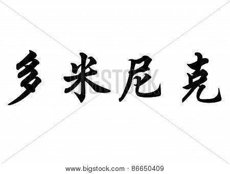 English Name Dominic Or Dominica In Chinese Calligraphy Characters