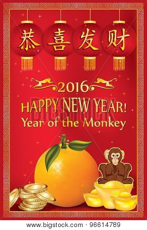 Printable Chinese New Year of the Monkey greeting card.