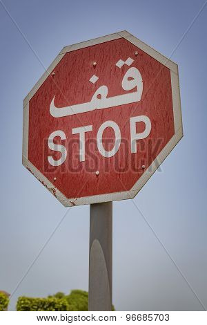 Arabic Stop Sign