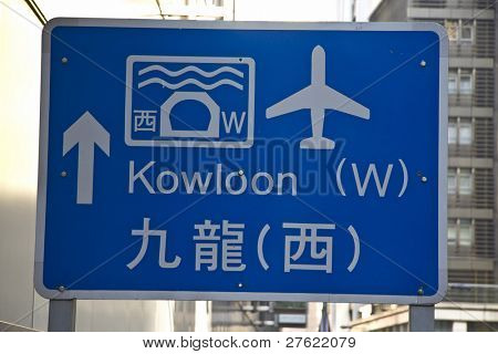 Chinese and english direction sign to Kowloon, Hong Kong