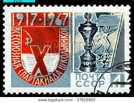 Vintage  Postage Stamp.  X  Spartacist Games Shool Children Ussr.