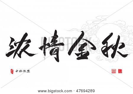 Chinese Greeting Calligraphy for Mid Autumn Festival. Translation: Lovesickness of Golden Mid Autumn
