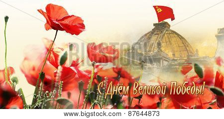Victory Day Card With Red Poppies
